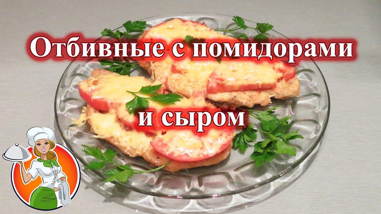 куриные отбивные с помидором и сыром в духовке