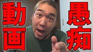 【愚痴動画】シバター、尾行されてブチ切れる【激怒】