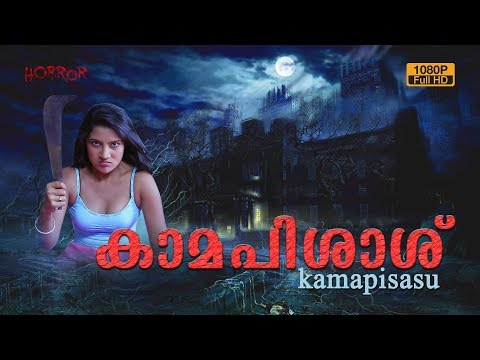 Malayalam Full Movie 2017 | Kamapisasu |...