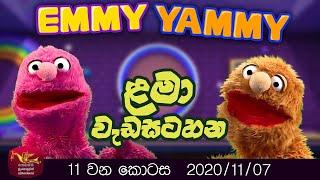 එමී යමී | මපට් ළමා වැඩසටහන | EMMY YAMMY | Episode 11 Thumbnail