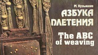 The ABC of Weaving (1992) Book Review - Азбука плетения