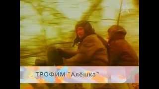 Сергій Трофімов - Альошка/Відеокліп