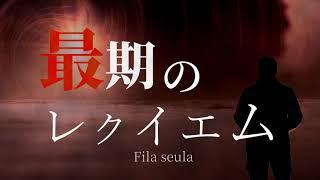 【煉獄庭園 Feat.AIきりたん】最期のレクイエム