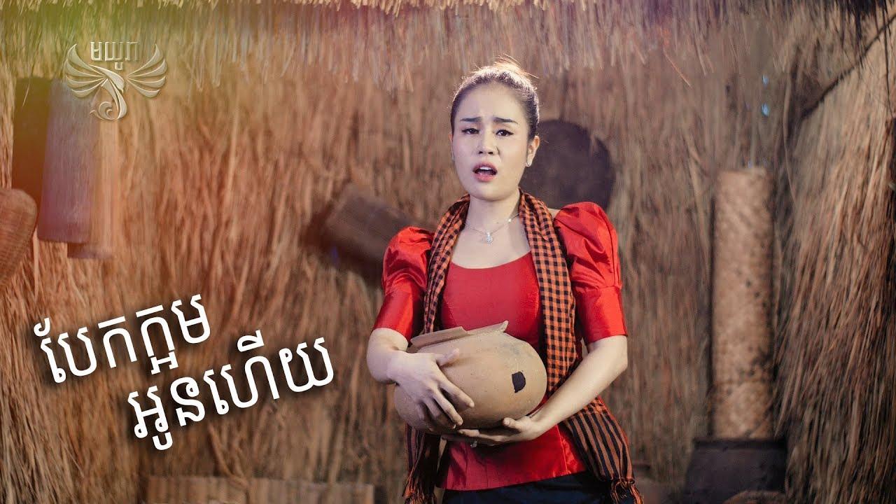បែកក្អមអូនហើយ - ចាន់ ស្រីនាថ, Bek Kaom Oun Hery - Chan Sreyneat | Cover