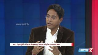 How to get bank loan for own business? | Ungal Kelvi Engal Bathil | News7 Tamil (1/2)