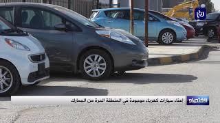 إعفاء سيارات كهرباء موجودة في المنطقة الحرة من الجمارك (9-1-2019)