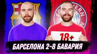 Барселона 28 Бавария ГЛАЗАМИ ФАНАТОВ Илья Рожков Другой Футбол