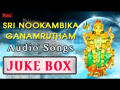 Sri Nookambika Ganamrutham || Telugu Devotional Songs || Telugu Bhakthi Songs || Juke Box