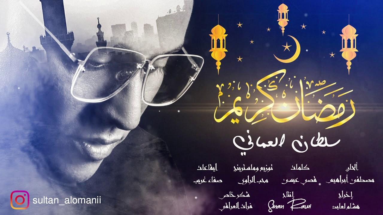 سلطان العماني | رمضان كريم ( حصريا) 2020