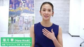 映画『かぞくわり』主演・陽月華インタビュー http://cinema.u-cs.jp/in...