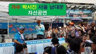 😉 가수 박서진 트로트 아이돌 서울 남대문에 떴다 ^^