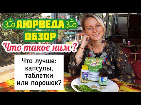 АЮРВЕДА ОБЗОР | Что такое ним? Что лучше: капсулы, таблетки или порошок?