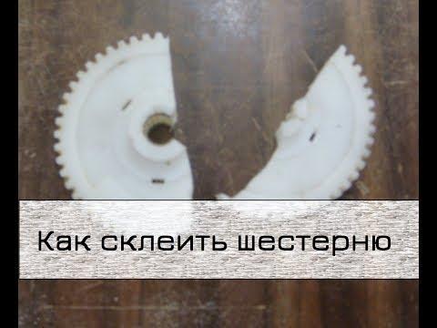 Как склеить шестерню? Ремонт механизма подъемных ворот. Экономный лайфхак.