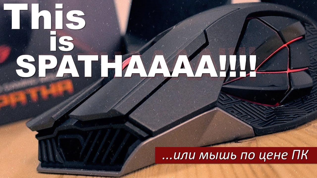 Asus Spatha - мышь по цене ПК