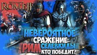 Я НЕ МОГ ПОВЕРИТЬ! РИМ VS СЕЛЕВКИДЫ (Юниты) Rome Total War 2
