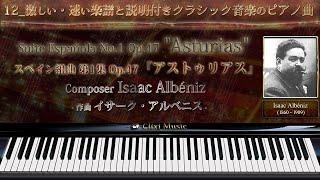 アルベニス : アストゥリアス【12_激しい・速い楽譜と説明付きクラシックピアノ曲】