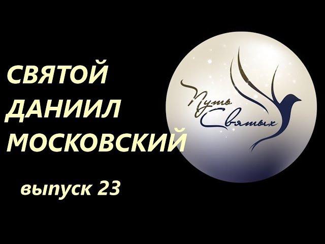 Путь Святых. Выпуск 23. Святой Даниил Московский.