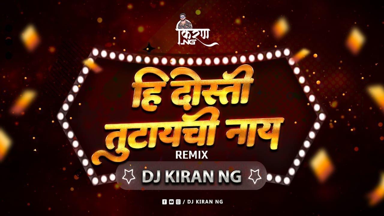 Hi Dosti Tutaychi Nay - Dj Kiran NG & Dj Anny Remix