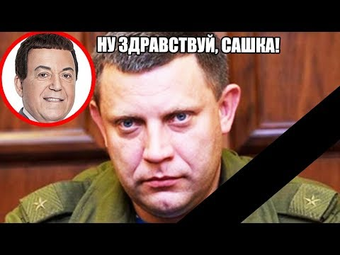Захарченко УБИТ: жизнь