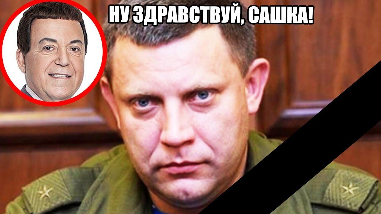 Картинки по запросу ликвидация Захарченко - фотожаба