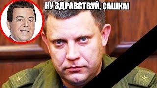 Захарченко УБИТ: жизнь и смерть главаря 'ДНР' - Гражданская оборона