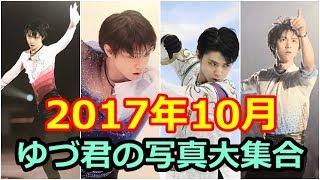 【羽生結弦】2017年10月のゆづ君の可愛い&カッコいい写真大集合!GPシ...
