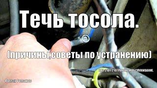 видео Лонжерон ВАЗ 2107: основные работы по замене