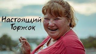 видео Торжок