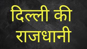 Delhi ki rajadhani kya hai aur kaha hai