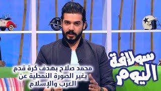 محمد صلاح بهدف كرة قدم يغير الصورة النمطية عن العرب والإسلام