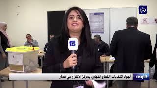 مراسلة رؤيا ليلى خالد تتحدث عن أجواء انتخابات الغرف التجارية في الأردن - (12-1-2019)