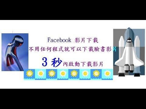 Facebook 臉書影片一鍵下載教學(免安裝下載程式)-【電腦微知識教學】