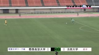 関東大学サッカー2015リーグ戦前期、慶應義塾大学vs法政大学