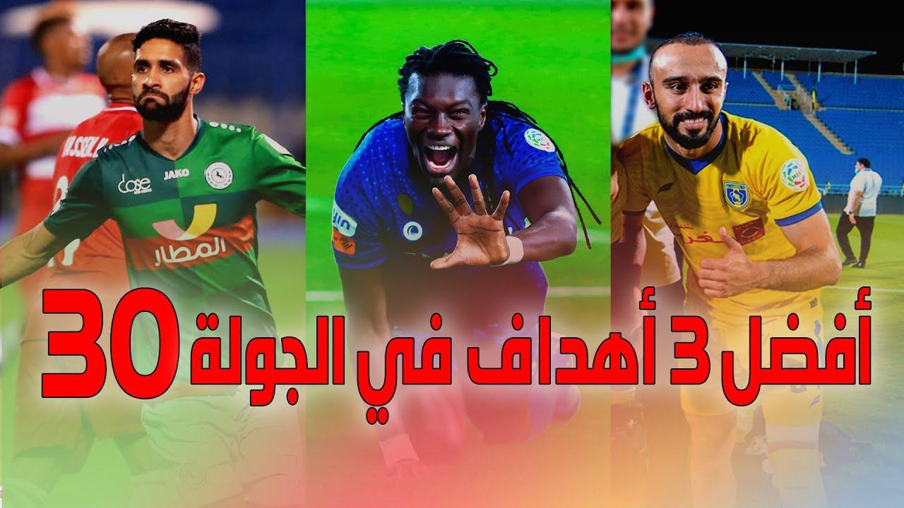 أفضل 3 أهداف في الجولة 30 من الدوري السعودي للمحترفين 2019/2020