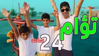 24 ساعه متربطين احنى الثلاثه !!