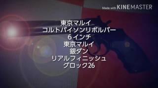今回は初めてのエアガンレビューです。 東京マルイ:コルトパイソン6イ...