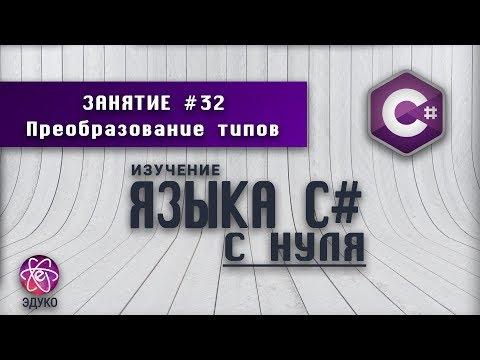 Изучение языка программирования C# | Урок #32: Преобразование типов