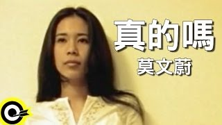 莫文蔚 Karen Mok【真的嗎 Is it true?】Official Music Video