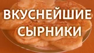 7 важных лайфхаков при приготовлении сырников - творожных оладьев