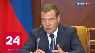 Может, просто работать не умеете: Медведев задал губернатором неудобные вопросы - Россия 24