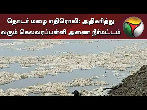 தொடர் மழை எதிரொலி: அதிகரித்து வரும் கெலவரப்பள்ளி அணை நீர்மட்டம்    Puthiya thalaimurai Live news Streaming for Latest News , all the current affairs of Tamil Nadu and India politics News in Tamil, National News Live, Headline News Live, Breaking News Live, Kollywood Cinema News,Tamil news Live, Sports News in Tamil, Business News in Tamil & tamil viral videos and much more news in Tamil. Tamil news, Movie News in tamil , Sports News in Tamil, Business News in Tamil & News in Tamil, Tamil videos, art culture and much more only on Puthiya Thalaimurai TV   Connect with Puthiya Thalaimurai TV Online:  SUBSCRIBE to get the latest Tamil news updates: http://bit.ly/2vkVhg3  Nerpada Pesu: http://bit.ly/2vk69ef  Agni Parichai: http://bit.ly/2v9CB3E  Puthu Puthu Arthangal:http://bit.ly/2xnqO2k  Visit Puthiya Thalaimurai TV WEBSITE: http://puthiyathalaimurai.tv/  Like Puthiya Thalaimurai TV on FACEBOOK: https://www.facebook.com/PutiyaTalaimuraimagazine  Follow Puthiya Thalaimurai TV TWITTER: https://twitter.com/PTTVOnlineNews  WATCH Puthiya Thalaimurai Live TV in ANDROID /IPHONE/ROKU/AMAZON FIRE TV  Puthiyathalaimurai Itunes: http://apple.co/1DzjItC Puthiyathalaimurai Android: http://bit.ly/1IlORPC Roku Device app for Smart tv: http://tinyurl.com/j2oz242 Amazon Fire Tv:     http://tinyurl.com/jq5txpv  About Puthiya Thalaimurai TV   Puthiya Thalaimurai TV (Tamil: புதிய தலைமுறை டிவி) is a 24x7 live news channel in Tamil launched on August 24, 2011.Due to its independent editorial stance it became extremely popular in India and abroad within days of its launch and continues to remain so till date.The channel looks at issues through the eyes of the common man and serves as a platform that airs people's views.The editorial policy is built on strong ethics and fair reporting methods that does not favour or oppose any individual, ideology, group, government, organisation or sponsor.The channel's primary aim is taking unbiased and accurate information to the socially conscious common man.   Besides giving live and current information the channel broadcasts news on sports,  business and international affairs. It also offers a wide array of week end programmes.   The channel is promoted by Chennai based New Gen Media Corporation. The company also publishes popular Tamil magazines- Puthiya Thalaimurai and Kalvi.   #Puthiyathalaimurai #PuthiyathalaimuraiLive #PuthiyathalaimuraiLiveNews #PuthiyathalaimuraiNews #PuthiyathalaimuraiTv #PuthiyathalaimuraiLatestNews #PuthiyathalaimuraiTvLive   Tamil News, Puthiya Thalaimurai News, Election News, Tamilnadu News, Political News, Sports News, Funny Videos, Speech, Parliament Election, Live Tamil News, Election speech, Modi, IPL , CSK, MS Dhoni, Suresh Raina, DMK, ADMK, BJP, OPS, EPS