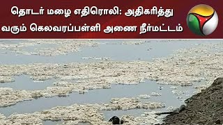 Gaja Cyclone | Heavy Rains | Tamil Nadu Weather News | Red Alert In Tamilnadu, Kerala & Puducherry