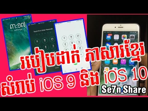 How to change format Khmer language on iOS 9 - iOS 10 របៀបកំណត់លេខនិងភាសារខ្មែរនៅ iOS 10