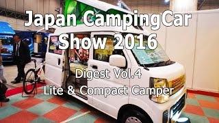 【ジャパンキャンピングカーショー2016ダイジェストVol.2】6m以下のキャブコンキャンピングカー Japan Camping car Show 2016 Digest-2 thumbnail