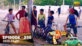 Hathe Kalliya | Episode 230 | 2020-04-06 Thumbnail