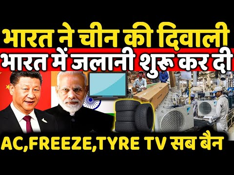 India Celebrating Diwali By Banning Chinese Product India Banned The Import Of AC,TV,Tyre ?