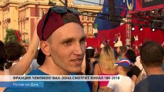 Ростов попрощался с Чемпионатом мира