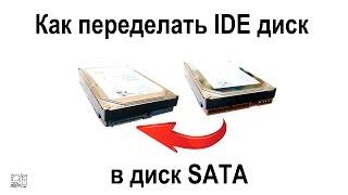 видео Тестирование внешнего IDE/SATA USB-адаптера Scythe Kama Connect