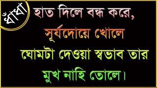 ছোট কিছু মজার ধাঁধাঁ উত্তর সহ || New Bangla Dhadha With Answer