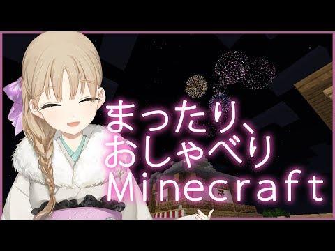 マイクラ/Minecraft】まったり、雪山を振り返ったり…【シスター
